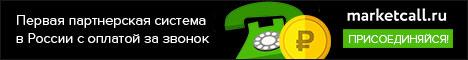marketcall.ru - только целевые звонки