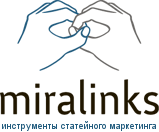 Партнерская программа Миралинкс (биржа статей)