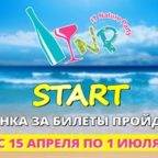 Mobytize приглашает на IT Nature Party