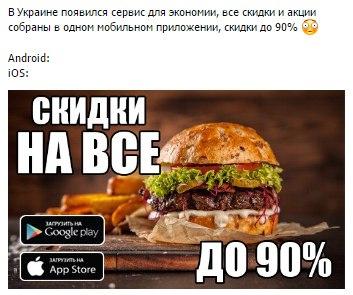 Кейс с Украины: оффер Superdeal принес 33 565 грн (~90 тыс.руб)