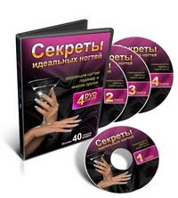 Партнерская программа «Секреты идеальных ногтей» (видеокурс)