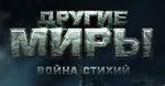 Партнерка «Другие Миры: Война Стихий» (онлайн игра)