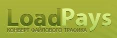 Партнерка LoadPays (монетизация файлового трафика)