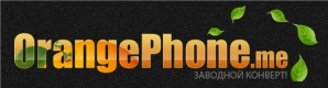 Партнерка OrangePhone (конверт мобильного трафа)