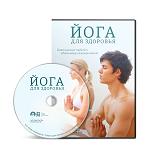 Партнерка видеокурса «Йога для здоровья»