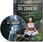 Партнерка видеокурса «Здоровая спина за 30 дней!»
