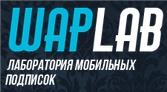 Партнерка WapLab (монетизация мобильного трафика)