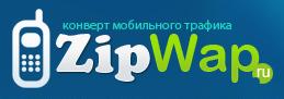 Партнерка ZipWap (конверт мобильного трафика)