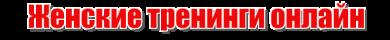 Партнерская программа Coach66 (тренинги для женщин)