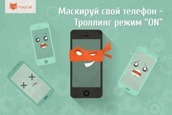 Партнерская программа FoxyCall (телефонные розыгрыши)