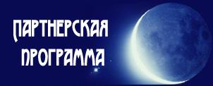 Партнерская программа интернет-магазина талисманов и амулетов