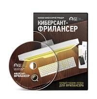 Партнерская программа курса «Киберсант-Фрилансер»