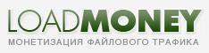 Партнерская программа LoadMoney (монетизация файлового трафика)
