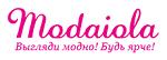 Партнерская программа Modaiola (интернет-магазин одежды)