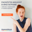 Партнерская программа от PAMAGRAM в тематике Инстаграм