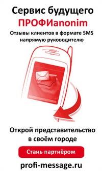 partnerskaya-programma-profianonim-servis-sbora-otzyvov-i-oprosov
