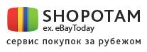 Партнерская программа Shopotam (ex. EbayToday) - сервис покупок за рубежом