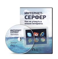 Партнерская программа видеокурса «Интернет-Серфер»