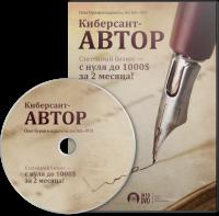 Партнерская программа видеокурса «Киберсант-Автор»