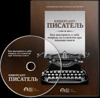 Партнерская программа видеокурса «Киберсант-Писатель»