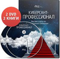 Партнерская программа видеокурса «Киберсант-Профессионал»