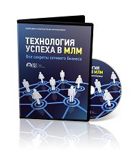 Партнерская программа видеокурса «Технология успеха в МЛМ»