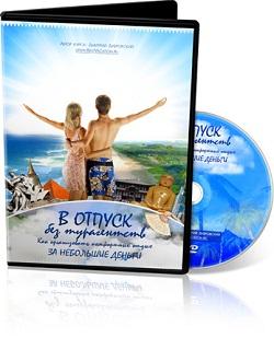 Партнерская программа видеокурса «В отпуск без турагентств»