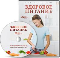 Партнерская программа видеокурса «Здоровое питание»