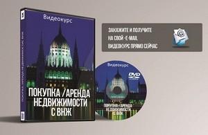 Партнерская программа «ВНЖ Венгрии через покупку недвижимости»