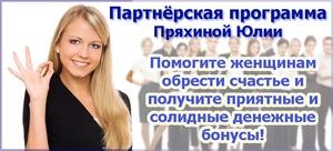 Партнерская программа Юлии Пряхиной