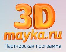 Партнёрка 3Dmayka (интернет-магазин футболок)