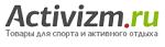 Партнёрка Активизм.ру (товары для спорта и активного отдыха)