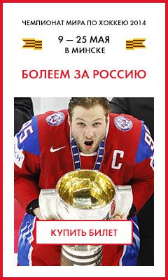 Партнёрка чемпионата мира по хоккею 2014