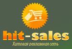 Партнёрка Hit-Sales (товарная рекламная сеть)