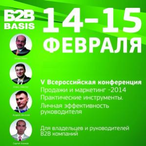 Партнёрка конференции «Маркетинг и Продажи в Красноярске»