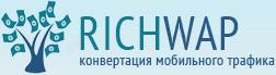 Партнёрка RichWap (конвертация мобильного трафика)