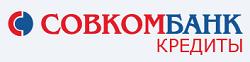 Партнёрка СОВКОМБАНК (кредиты под 12% годовых!)