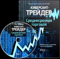 Партнёрка видеокурса «Киберсант-Трейдер: Среднесрочная торговля»