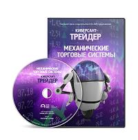 Партнёрка видеокурса «Механические торговые системы»
