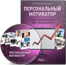 Партнерская программа инфотовара «Персональный Мотиватор»