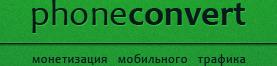 Партнерская программа PhoneConvert (платный доступ к файлам через мобильный трафик)