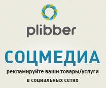 Plibber: новое в проекте
