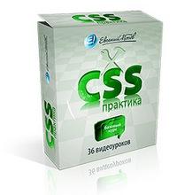 Партнерская программа видеокурса «CSS практика» (верстка сайта)