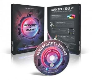 Партнерская программа инфотовара «Javascript + jQuery для начинающих видеоформате»