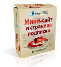 Партнерская программа видеокурса «Мини-сайт и страница подписки»