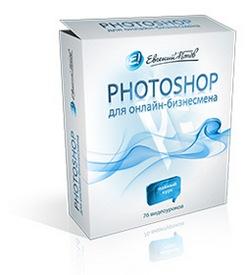 Партнерская программа видеокурса «Photoshop для онлайн-бизнесмена»