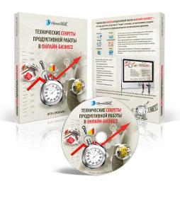 Партнерская программа инфотовара «Технические секреты продуктивной работы в онлайн бизнесе»