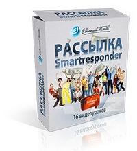 Партнерская программа видеокурса «Рассылка Smartresponder»