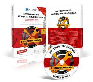 Партнерская программа инфотовара «Все технические моменты онлайн бизнеса в видеоформате»
