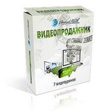 Партнерская программа видеокурса «Видеопродажник»